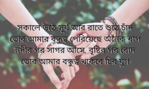 Bangla Friendship Sms 2020