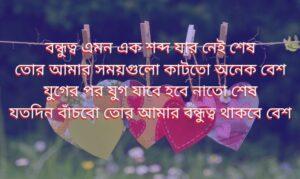 Bangla Friendship Sms kobita