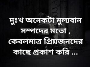 Bangla valobashar koster sms
