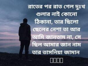 bangla broken heart sms