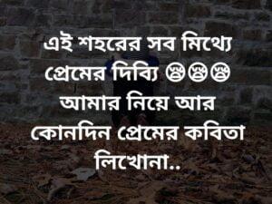 bangla koster 2020