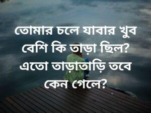 bangla koster sms