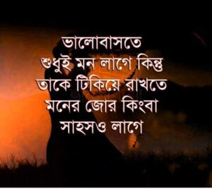 bangla sms new