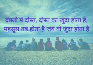 best friend status in hindi for whatsapp