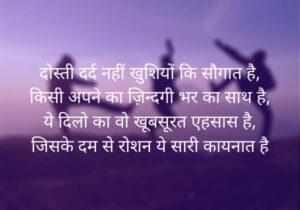 happy birthday best friend status in hindi