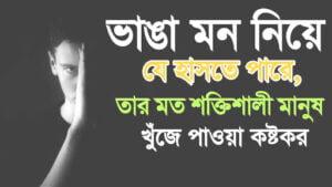 hridoy vanga koster sms bangla