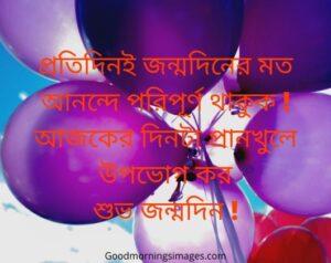 jonmodiner shubhechha bata bangla