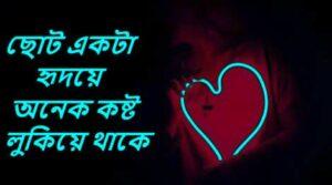 khub koster bangla sms