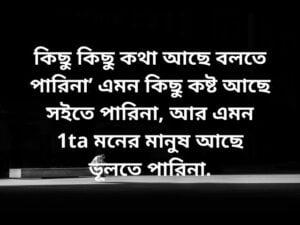 koster sms bangla 2020