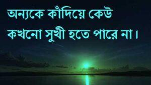 kosto bangla sms