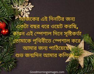 subho jonmodin poem in bengali