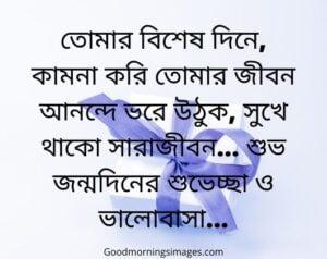 unique bangla birthday wish