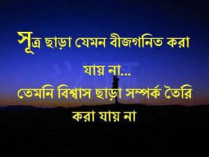 valobasar sms bangla