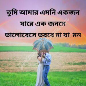 Bangla love sms