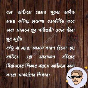Bangla Dustu sms