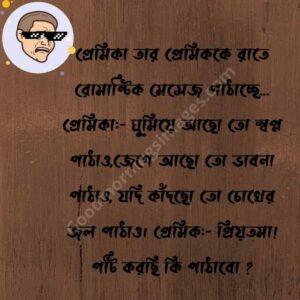 Bangla Funny SMS 140 Character