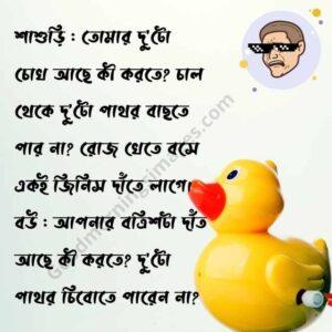 Bangla Funny SMS Collection