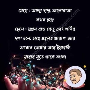 Bangla Funny SMS Picture