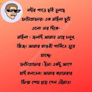Bangla Funny SMS for Friend