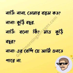 Bangla funny SMS jokes Download