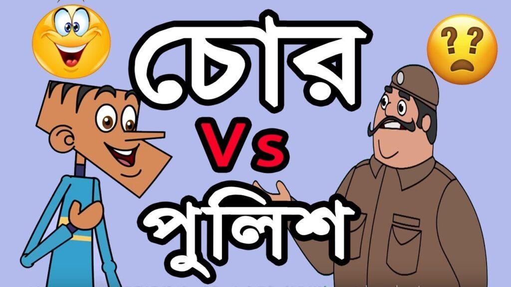 chor police bangla funny jokes