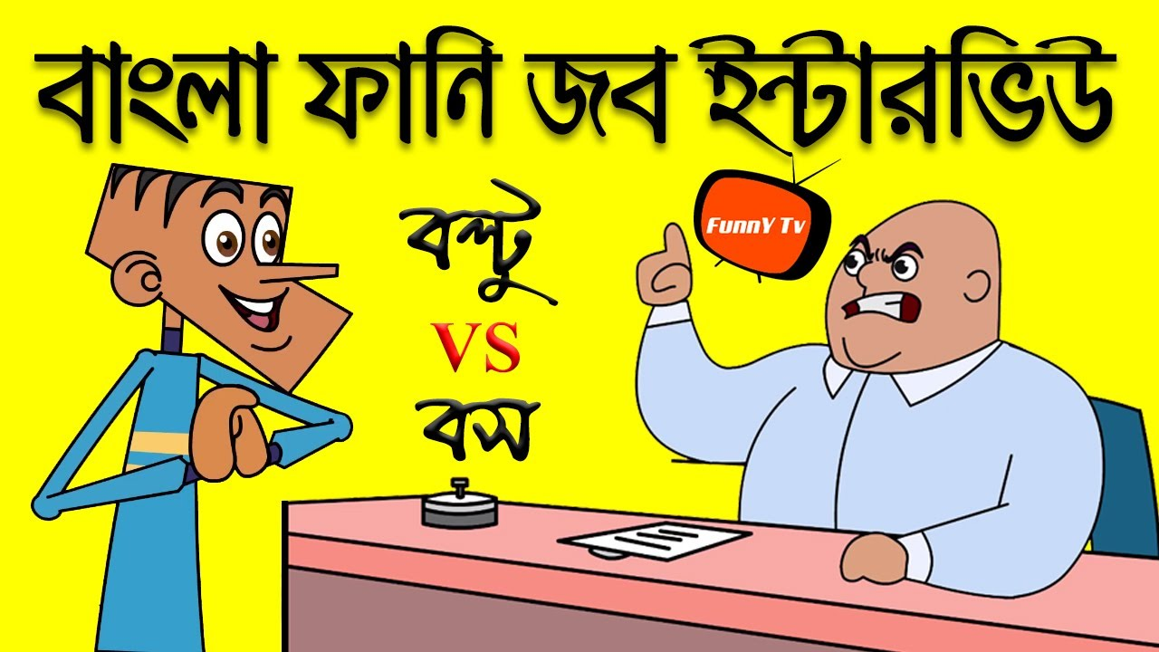 Bengali Funny Job Interview Jokes