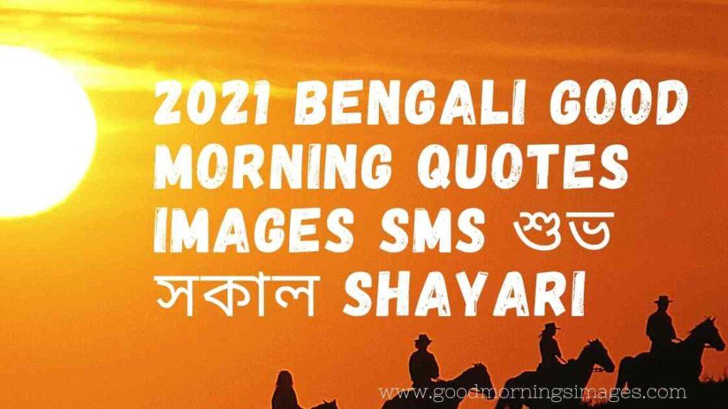 Bengali Good Morning Quotes Images SMS শুভ সকাল Shayari