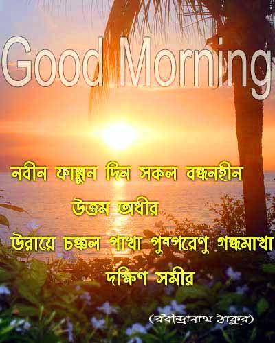 bengali good morning image