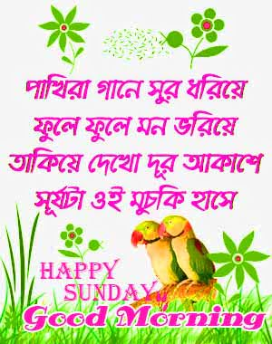bangla good morning images with bengali quotes