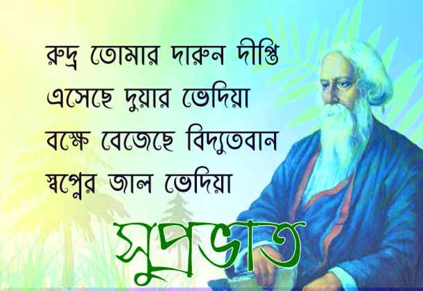 bengali good morning messages