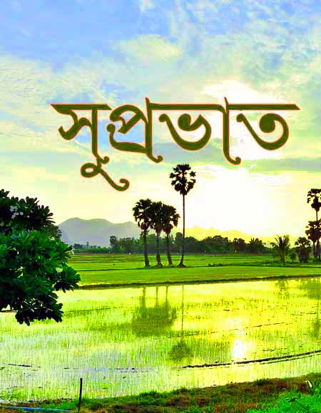 best bengali good morning picture