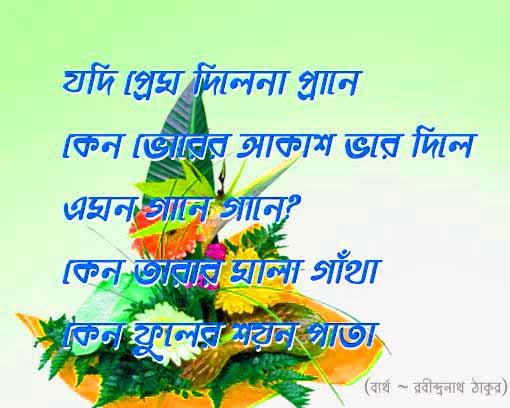 bengali good morning poem