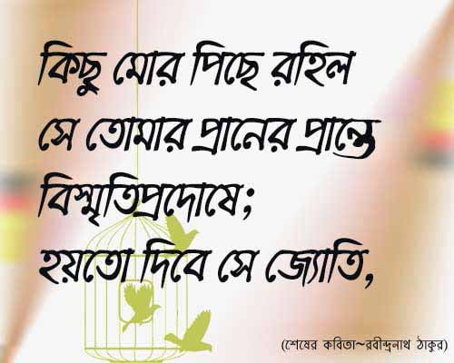 bengali good morning sms for girlfriend