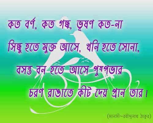 bengali good morning wallpaper