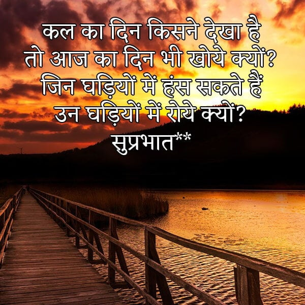 good morning shayari in hindi 140