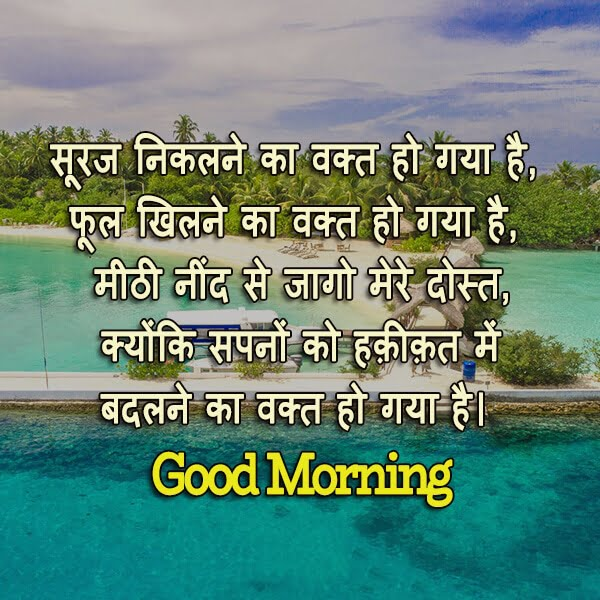 good morning shayari in hindi for boyfriend