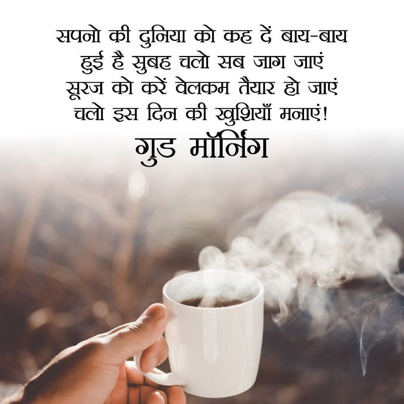 good morning shayari in hindi for friends