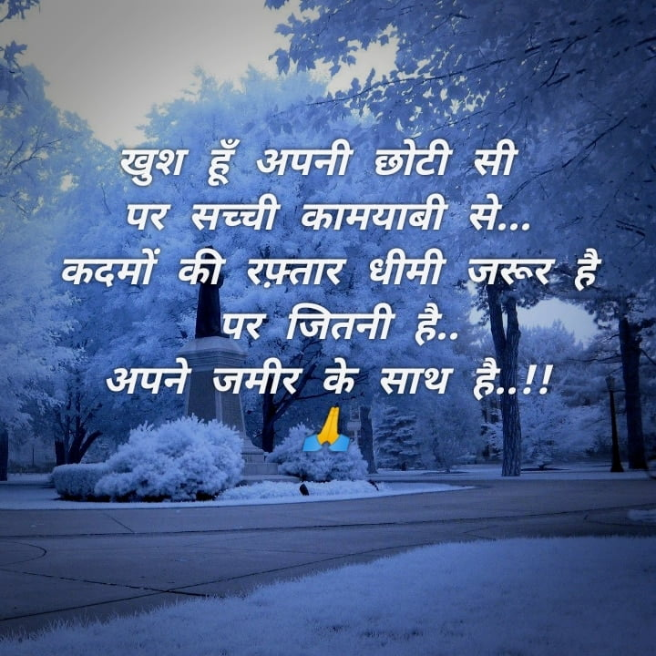 good morning shayari in hindi funny