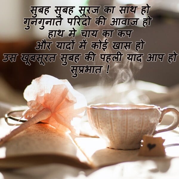 lovely good morning shayari in hindi